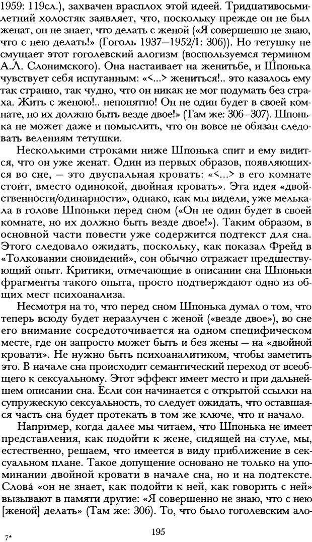 DJVU. Русская литература и психоанализ. Ранкур-Лаферьер Д. Страница 193. Читать онлайн