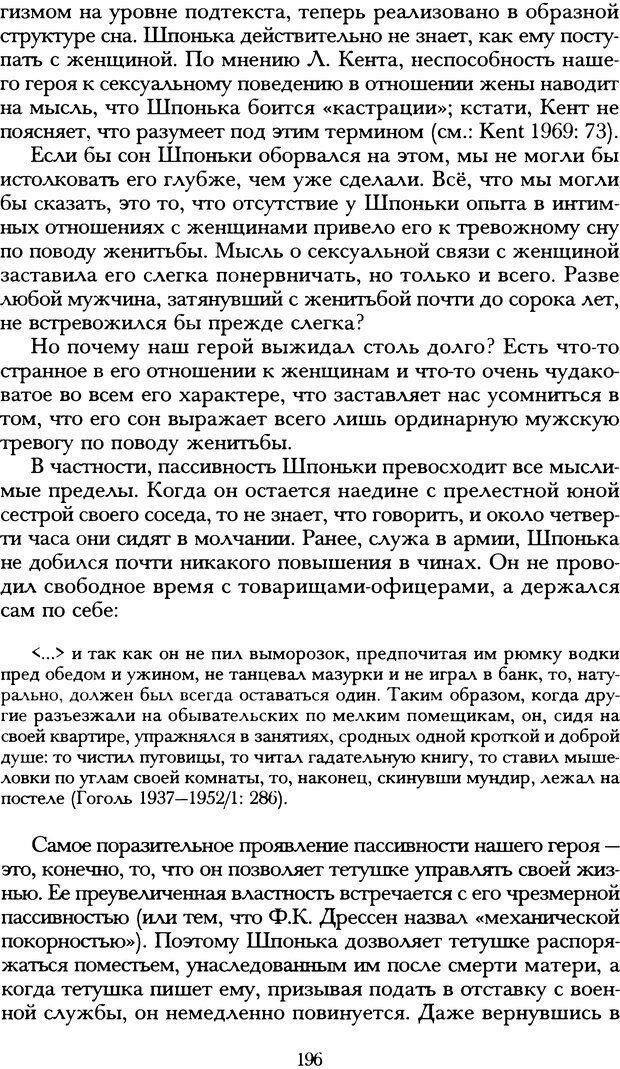 DJVU. Русская литература и психоанализ. Ранкур-Лаферьер Д. Страница 194. Читать онлайн