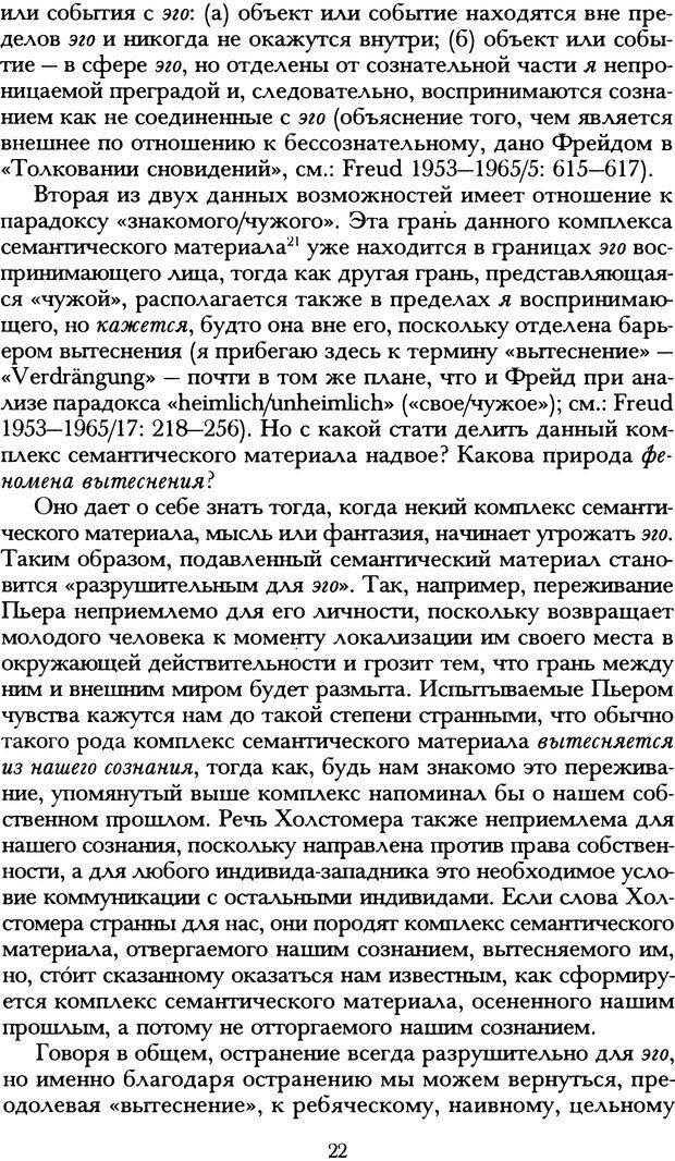 DJVU. Русская литература и психоанализ. Ранкур-Лаферьер Д. Страница 20. Читать онлайн