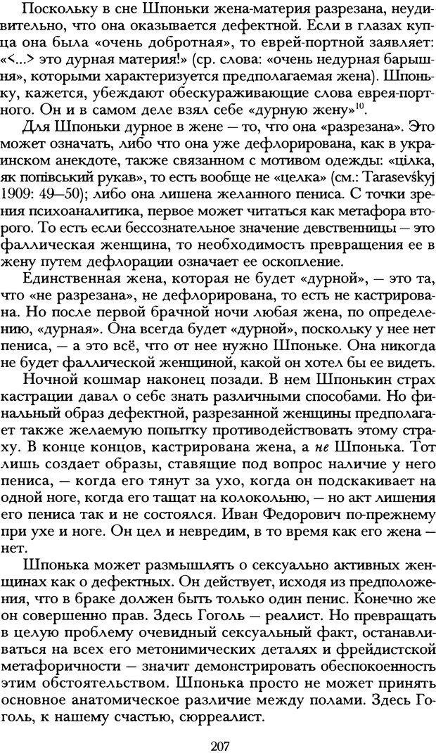 DJVU. Русская литература и психоанализ. Ранкур-Лаферьер Д. Страница 205. Читать онлайн