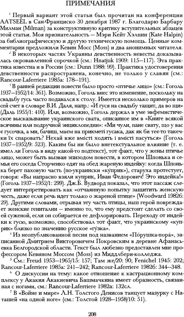DJVU. Русская литература и психоанализ. Ранкур-Лаферьер Д. Страница 206. Читать онлайн