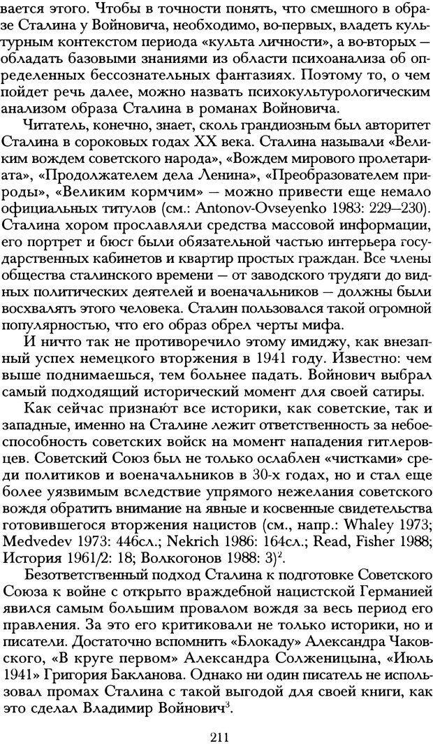 DJVU. Русская литература и психоанализ. Ранкур-Лаферьер Д. Страница 209. Читать онлайн