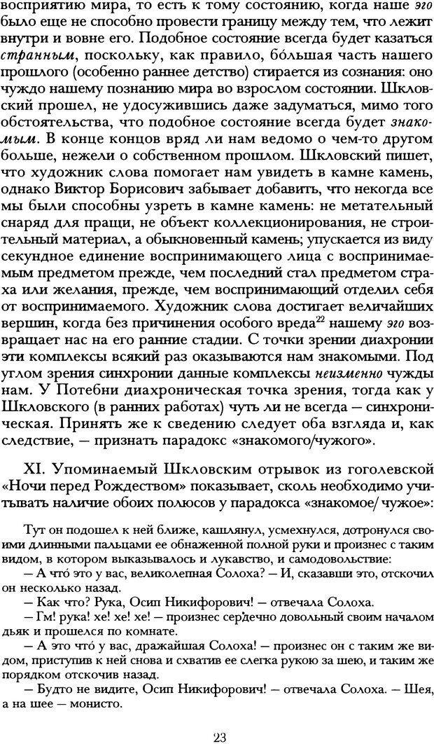 DJVU. Русская литература и психоанализ. Ранкур-Лаферьер Д. Страница 21. Читать онлайн