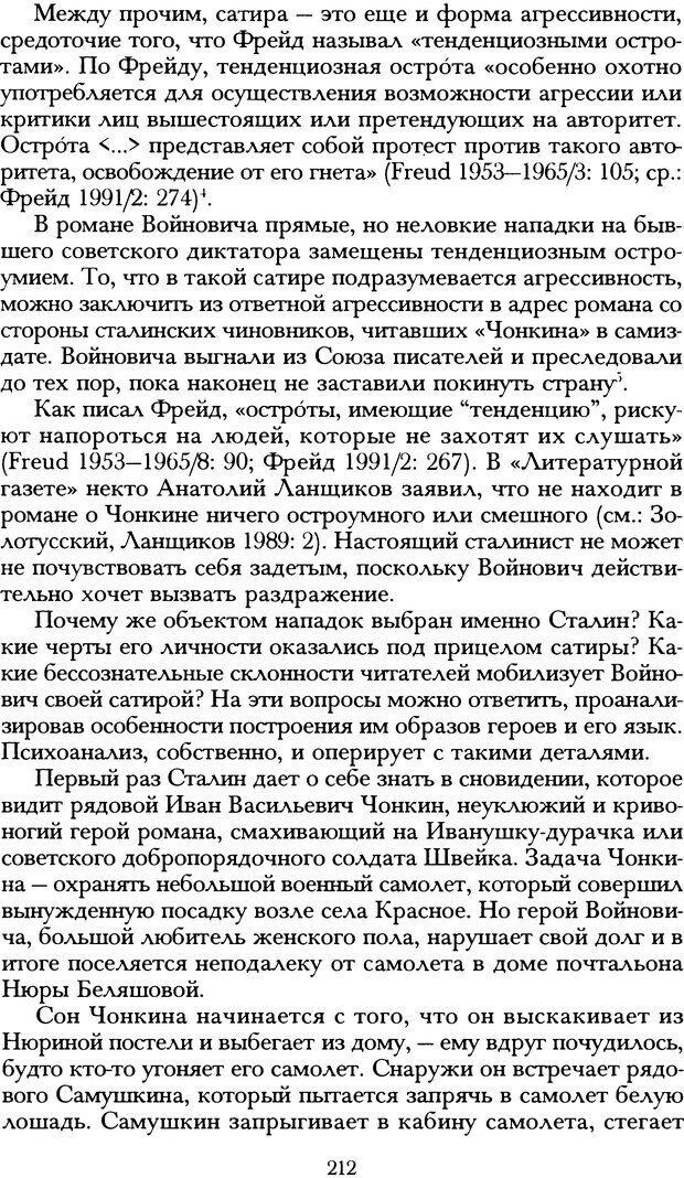DJVU. Русская литература и психоанализ. Ранкур-Лаферьер Д. Страница 210. Читать онлайн