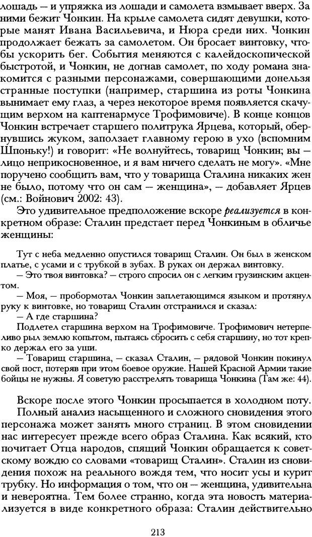 DJVU. Русская литература и психоанализ. Ранкур-Лаферьер Д. Страница 211. Читать онлайн