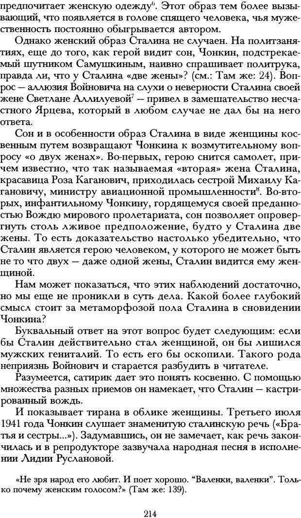 DJVU. Русская литература и психоанализ. Ранкур-Лаферьер Д. Страница 212. Читать онлайн