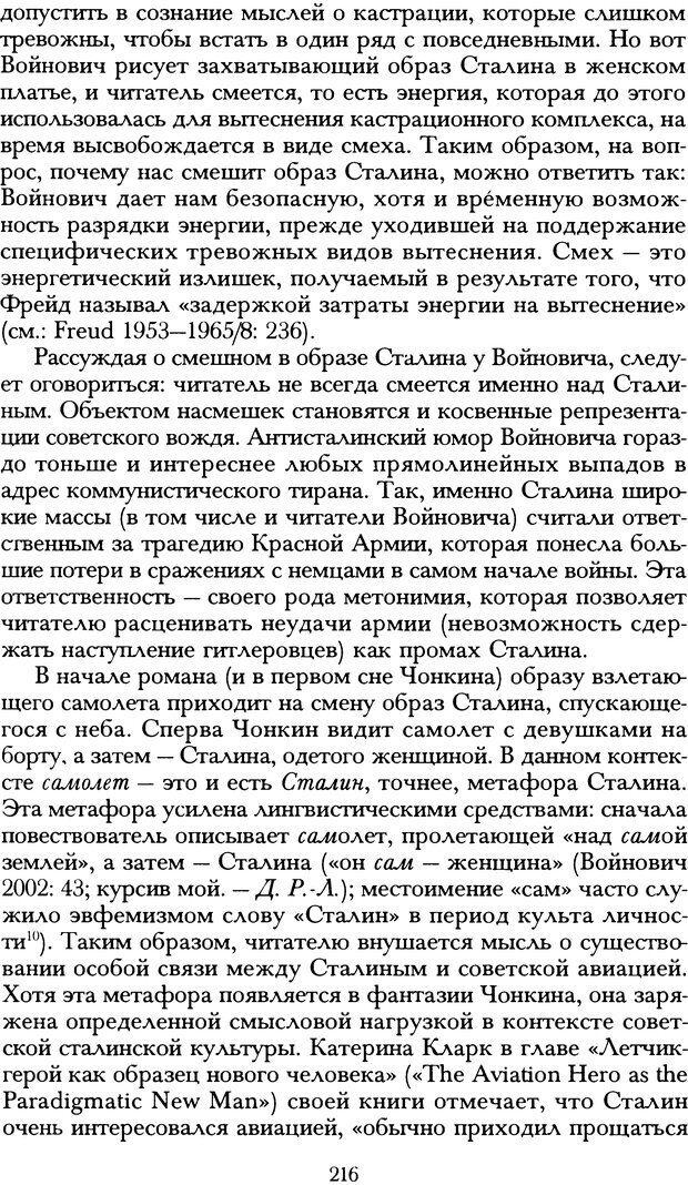 DJVU. Русская литература и психоанализ. Ранкур-Лаферьер Д. Страница 214. Читать онлайн