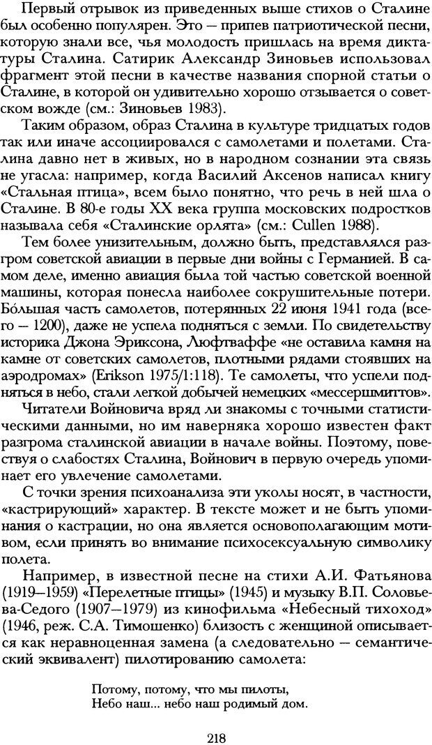 DJVU. Русская литература и психоанализ. Ранкур-Лаферьер Д. Страница 216. Читать онлайн