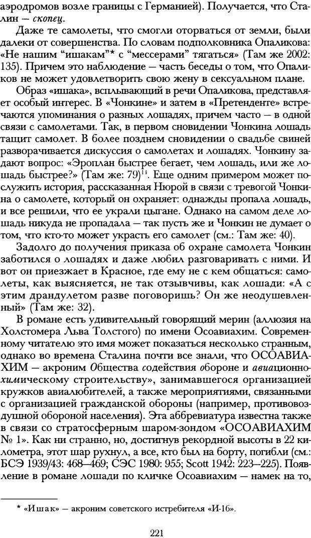 DJVU. Русская литература и психоанализ. Ранкур-Лаферьер Д. Страница 219. Читать онлайн