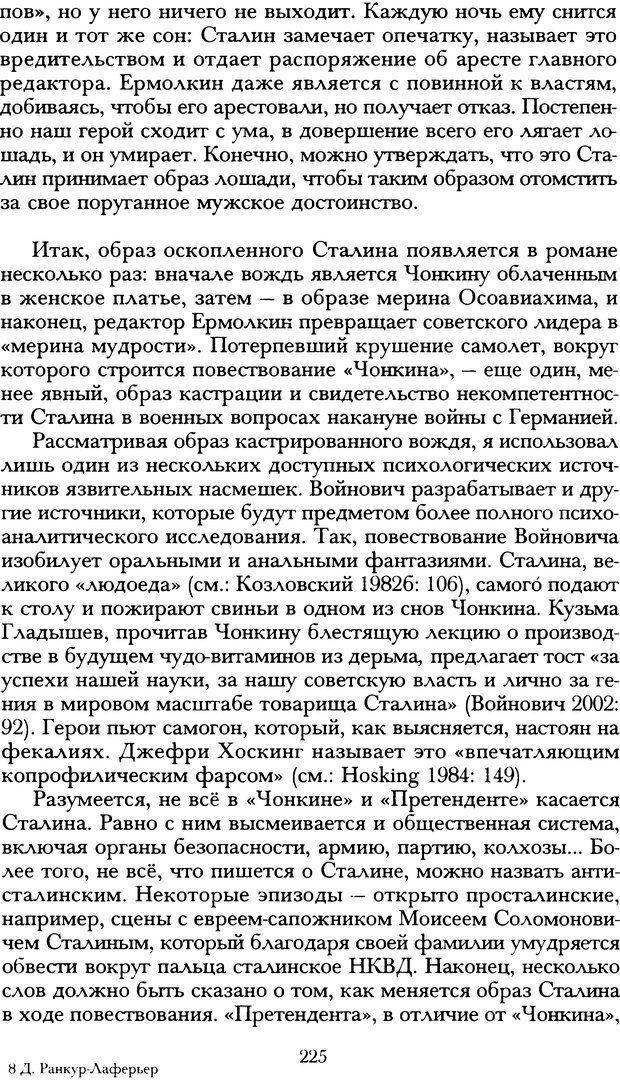 DJVU. Русская литература и психоанализ. Ранкур-Лаферьер Д. Страница 223. Читать онлайн