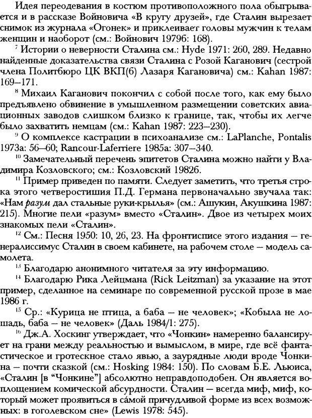 DJVU. Русская литература и психоанализ. Ранкур-Лаферьер Д. Страница 226. Читать онлайн