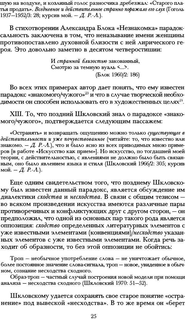 DJVU. Русская литература и психоанализ. Ранкур-Лаферьер Д. Страница 23. Читать онлайн