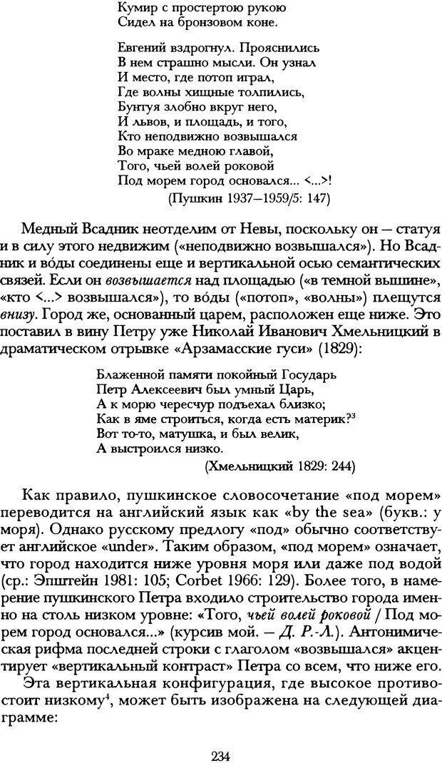 DJVU. Русская литература и психоанализ. Ранкур-Лаферьер Д. Страница 232. Читать онлайн