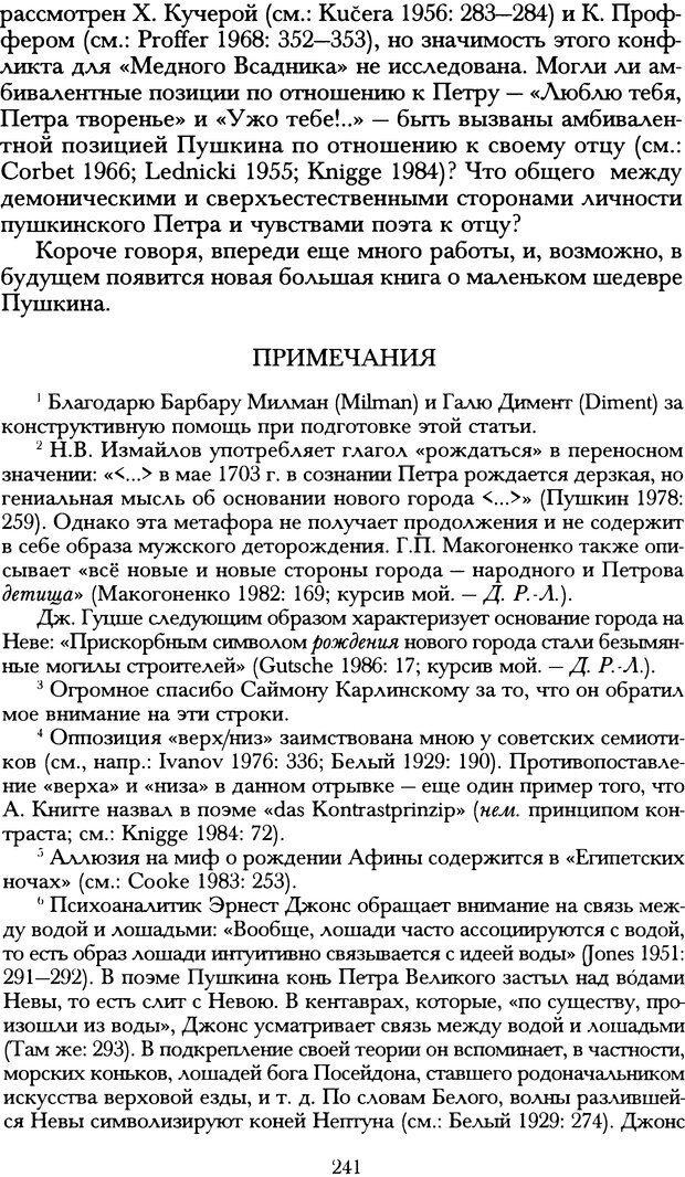 DJVU. Русская литература и психоанализ. Ранкур-Лаферьер Д. Страница 239. Читать онлайн