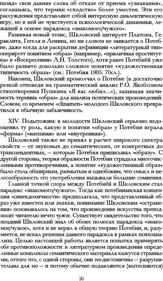 DJVU. Русская литература и психоанализ. Ранкур-Лаферьер Д. Страница 24. Читать онлайн