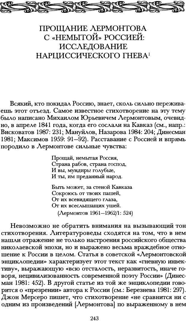 DJVU. Русская литература и психоанализ. Ранкур-Лаферьер Д. Страница 241. Читать онлайн