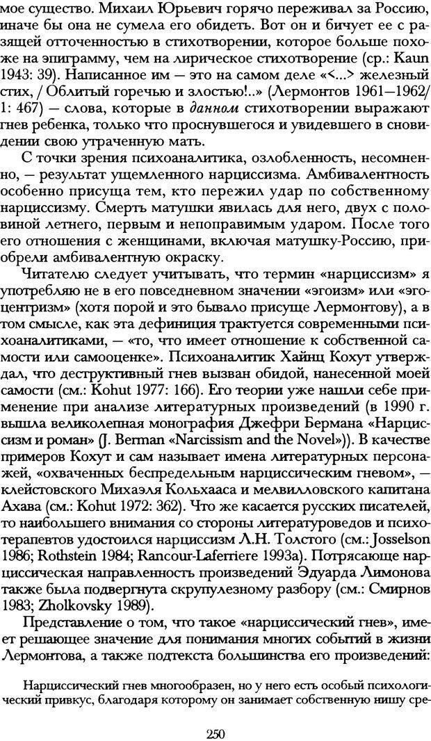 DJVU. Русская литература и психоанализ. Ранкур-Лаферьер Д. Страница 248. Читать онлайн