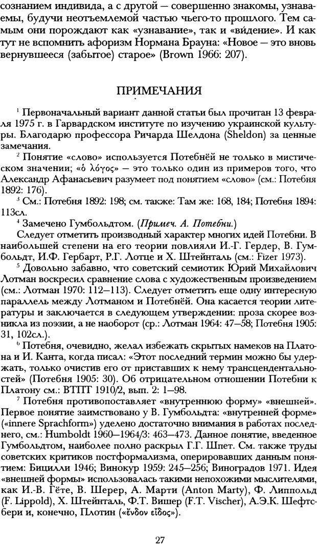 DJVU. Русская литература и психоанализ. Ранкур-Лаферьер Д. Страница 25. Читать онлайн