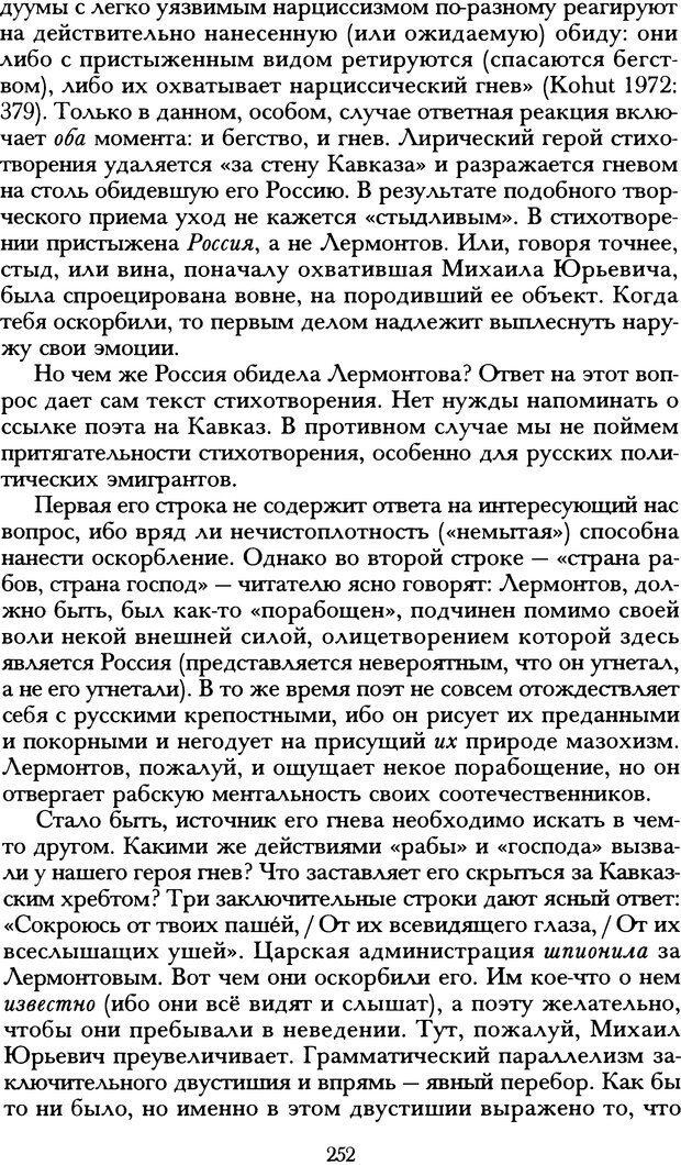 DJVU. Русская литература и психоанализ. Ранкур-Лаферьер Д. Страница 250. Читать онлайн