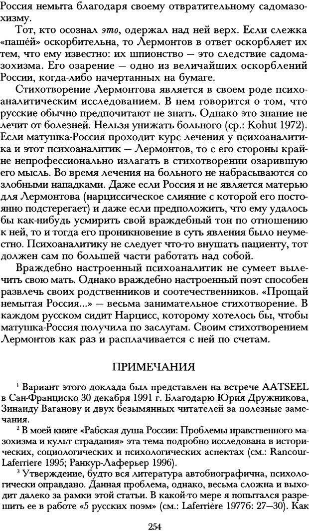 DJVU. Русская литература и психоанализ. Ранкур-Лаферьер Д. Страница 252. Читать онлайн