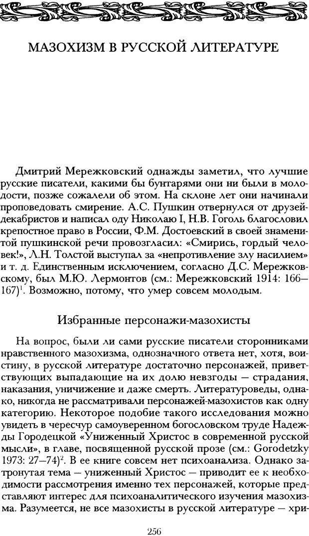 DJVU. Русская литература и психоанализ. Ранкур-Лаферьер Д. Страница 254. Читать онлайн