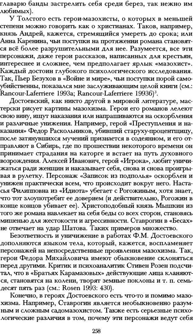 DJVU. Русская литература и психоанализ. Ранкур-Лаферьер Д. Страница 256. Читать онлайн