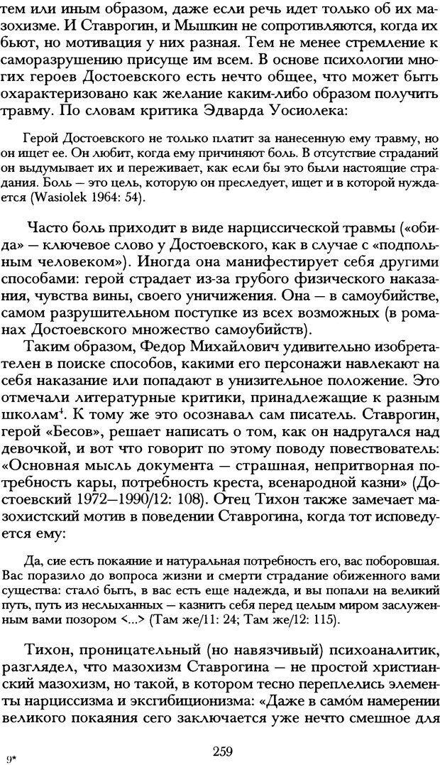 DJVU. Русская литература и психоанализ. Ранкур-Лаферьер Д. Страница 257. Читать онлайн