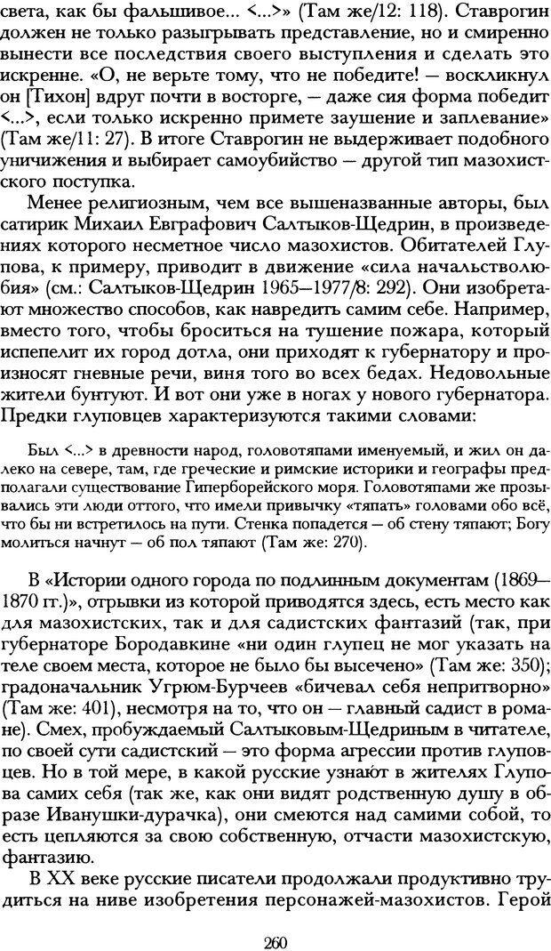 DJVU. Русская литература и психоанализ. Ранкур-Лаферьер Д. Страница 258. Читать онлайн