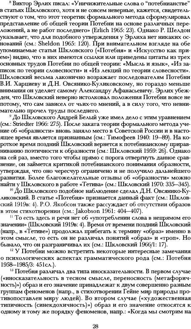 DJVU. Русская литература и психоанализ. Ранкур-Лаферьер Д. Страница 26. Читать онлайн