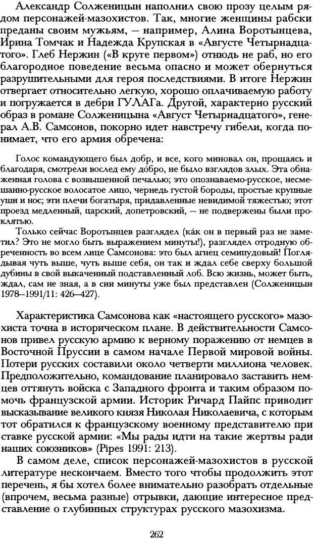 DJVU. Русская литература и психоанализ. Ранкур-Лаферьер Д. Страница 260. Читать онлайн