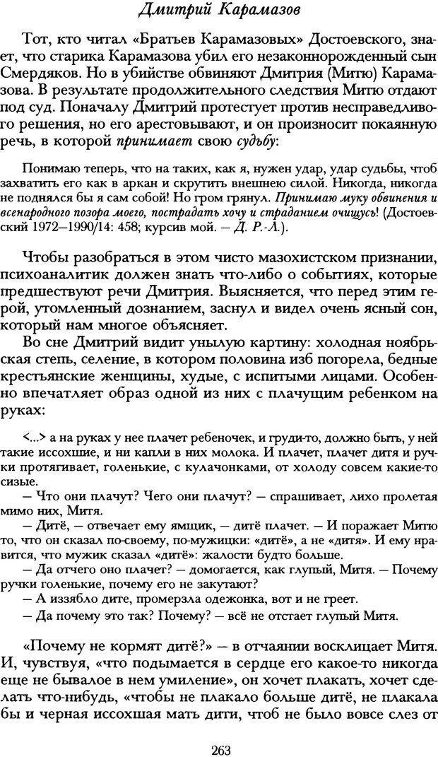 DJVU. Русская литература и психоанализ. Ранкур-Лаферьер Д. Страница 261. Читать онлайн