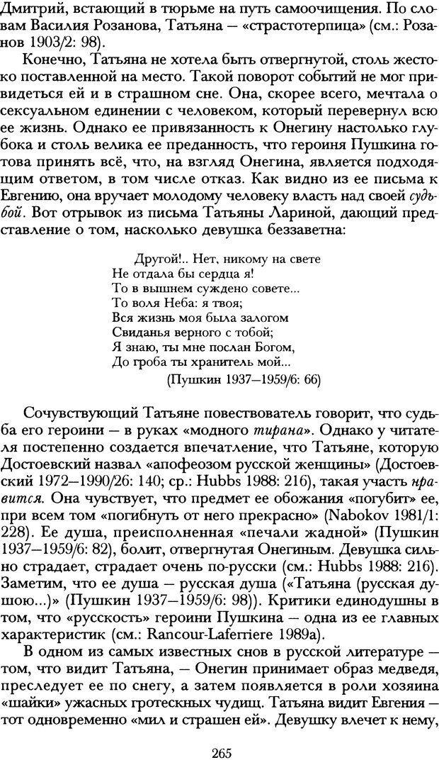 DJVU. Русская литература и психоанализ. Ранкур-Лаферьер Д. Страница 263. Читать онлайн
