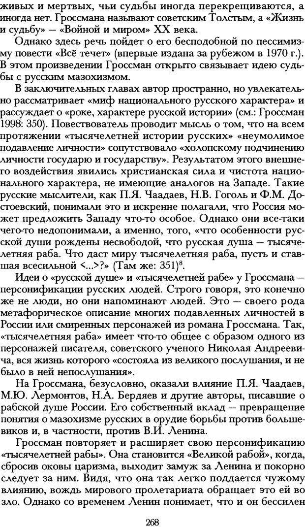 DJVU. Русская литература и психоанализ. Ранкур-Лаферьер Д. Страница 266. Читать онлайн