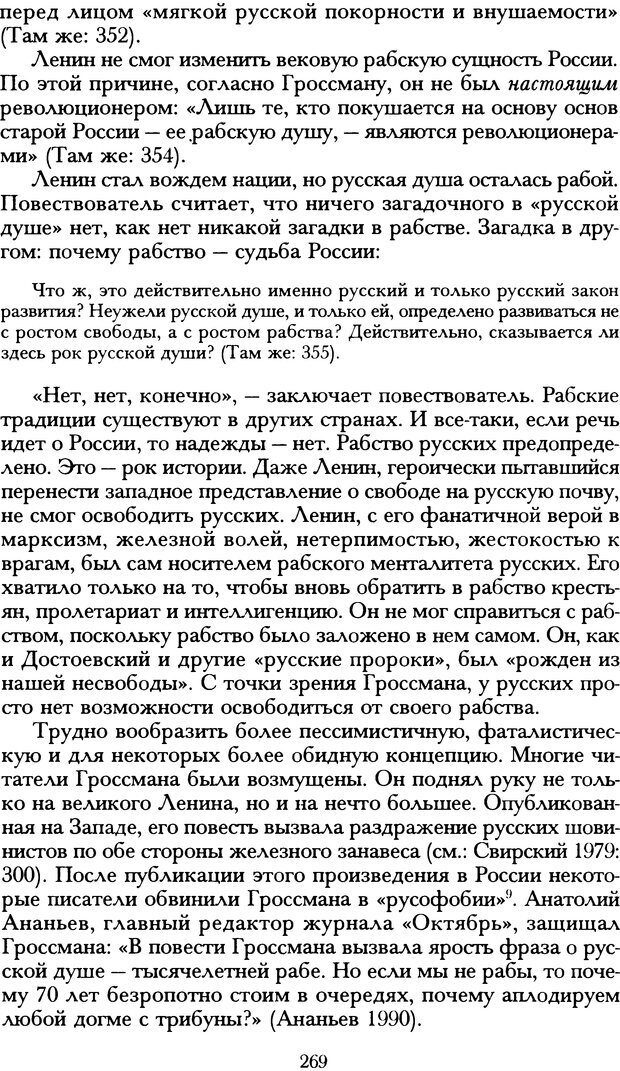 DJVU. Русская литература и психоанализ. Ранкур-Лаферьер Д. Страница 267. Читать онлайн