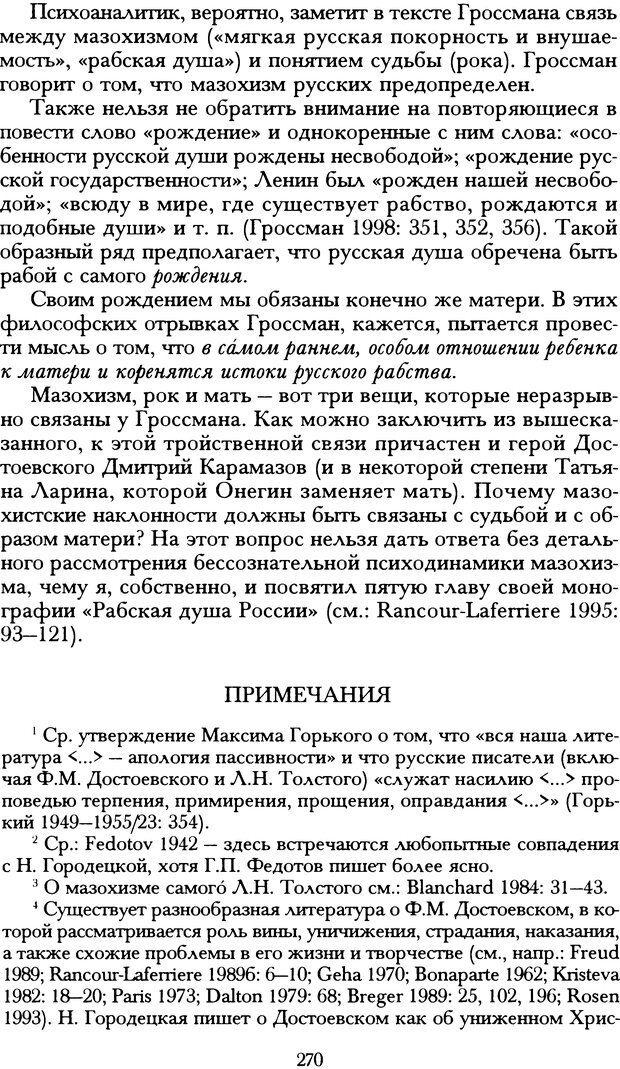 DJVU. Русская литература и психоанализ. Ранкур-Лаферьер Д. Страница 268. Читать онлайн