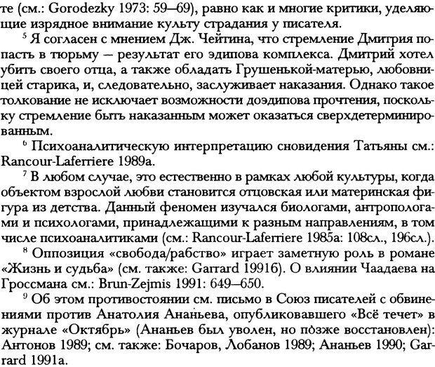 DJVU. Русская литература и психоанализ. Ранкур-Лаферьер Д. Страница 269. Читать онлайн