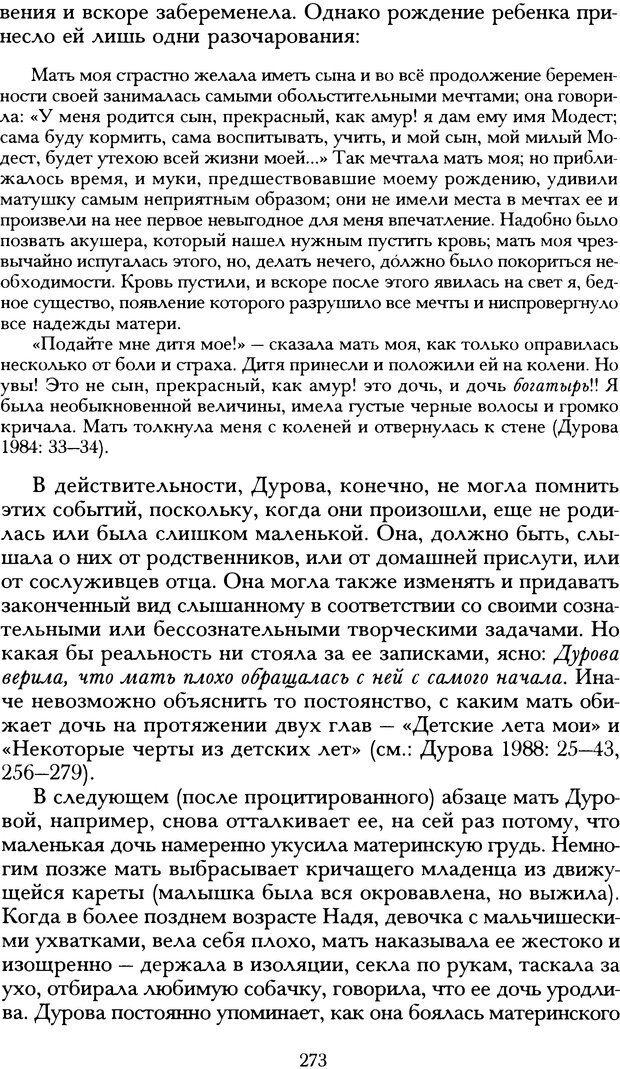 DJVU. Русская литература и психоанализ. Ранкур-Лаферьер Д. Страница 271. Читать онлайн