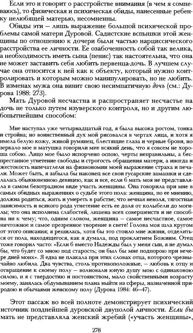 DJVU. Русская литература и психоанализ. Ранкур-Лаферьер Д. Страница 276. Читать онлайн
