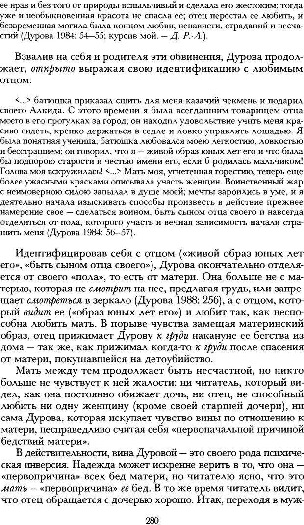 DJVU. Русская литература и психоанализ. Ранкур-Лаферьер Д. Страница 278. Читать онлайн