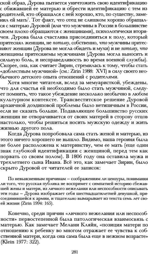 DJVU. Русская литература и психоанализ. Ранкур-Лаферьер Д. Страница 279. Читать онлайн