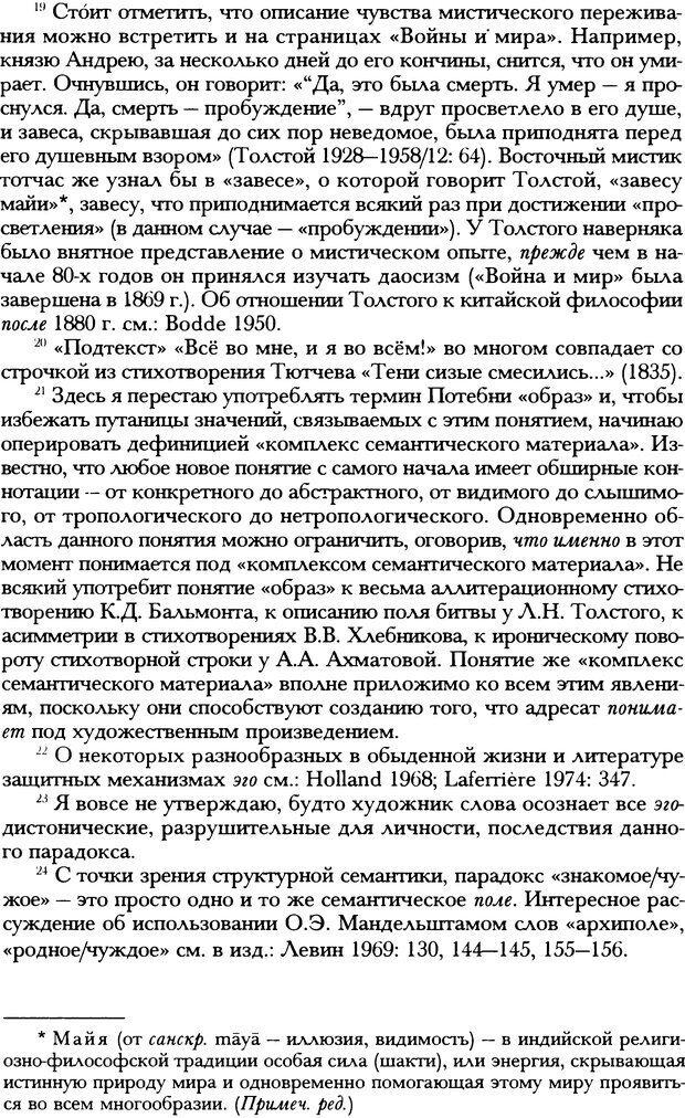 DJVU. Русская литература и психоанализ. Ранкур-Лаферьер Д. Страница 28. Читать онлайн