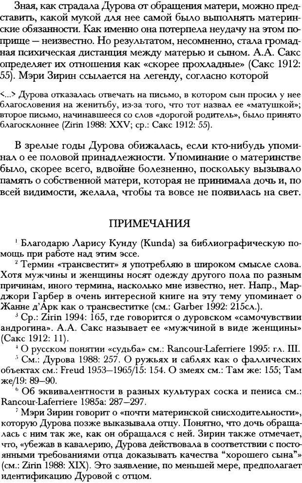 DJVU. Русская литература и психоанализ. Ранкур-Лаферьер Д. Страница 280. Читать онлайн