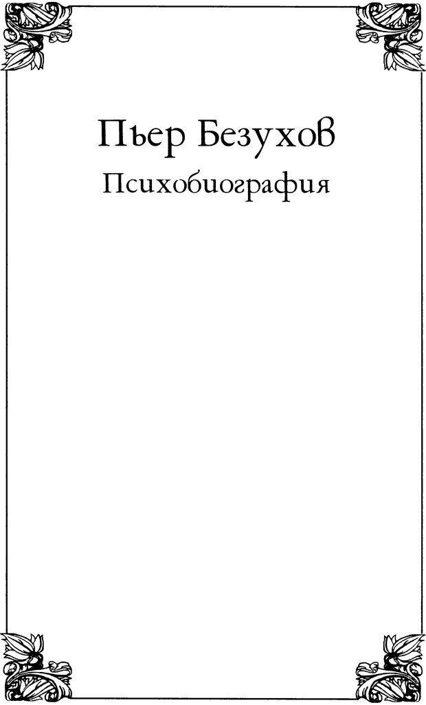 DJVU. Русская литература и психоанализ. Ранкур-Лаферьер Д. Страница 281. Читать онлайн