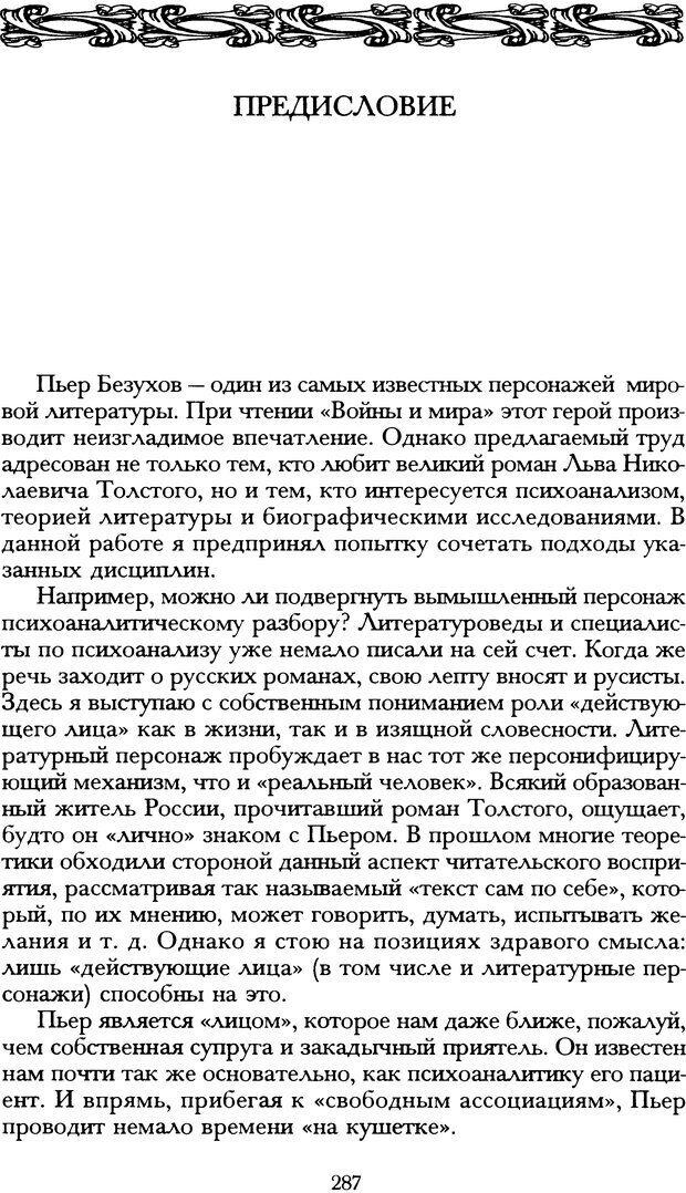 DJVU. Русская литература и психоанализ. Ранкур-Лаферьер Д. Страница 284. Читать онлайн