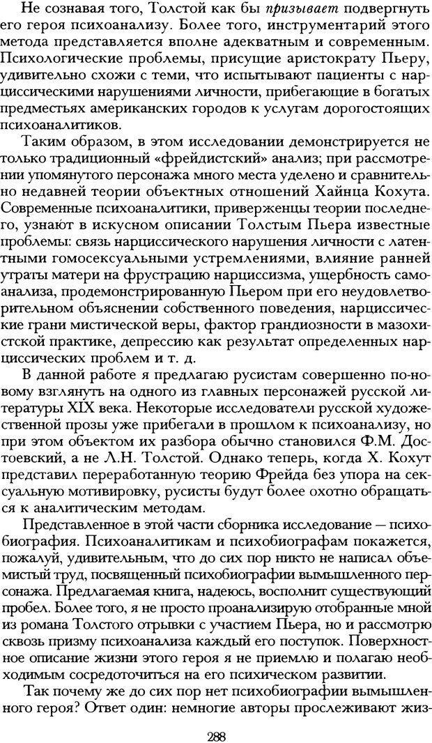 DJVU. Русская литература и психоанализ. Ранкур-Лаферьер Д. Страница 285. Читать онлайн