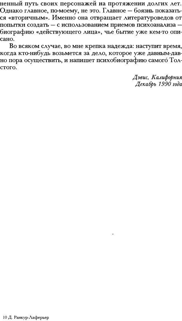 DJVU. Русская литература и психоанализ. Ранкур-Лаферьер Д. Страница 286. Читать онлайн