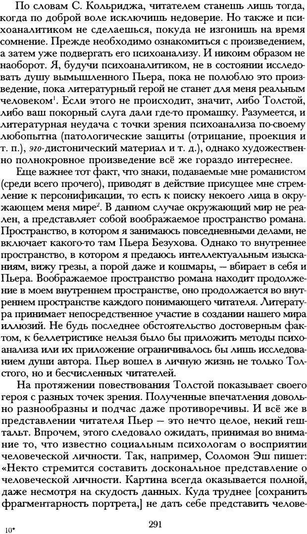 DJVU. Русская литература и психоанализ. Ранкур-Лаферьер Д. Страница 288. Читать онлайн