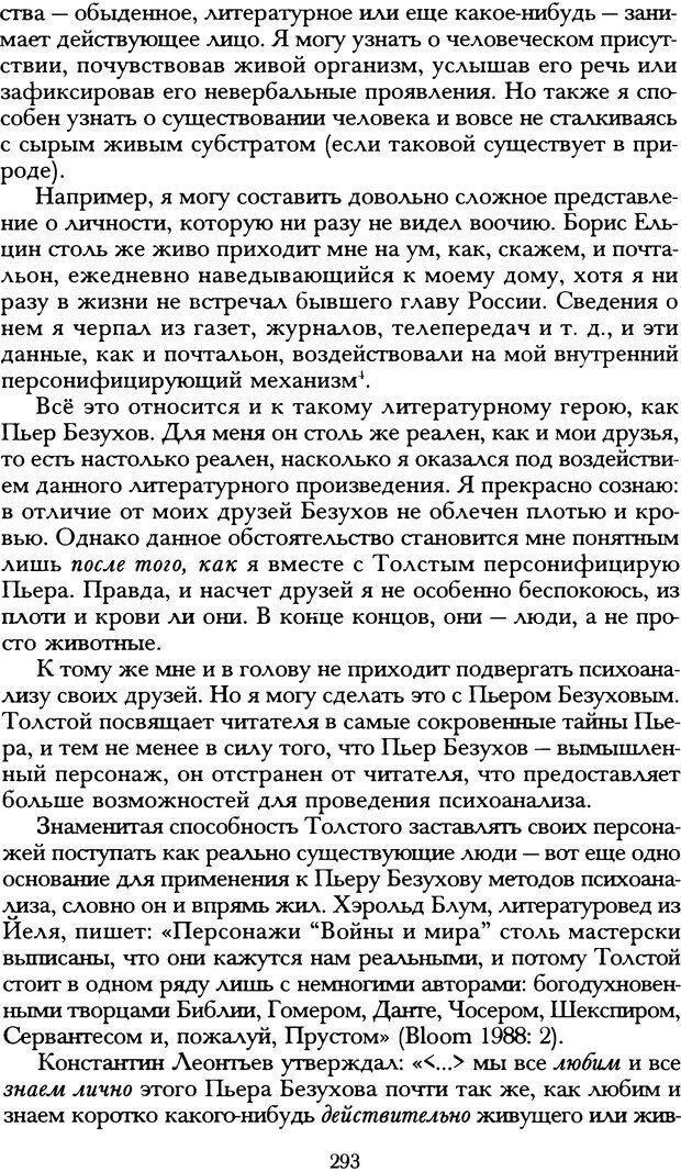 DJVU. Русская литература и психоанализ. Ранкур-Лаферьер Д. Страница 290. Читать онлайн
