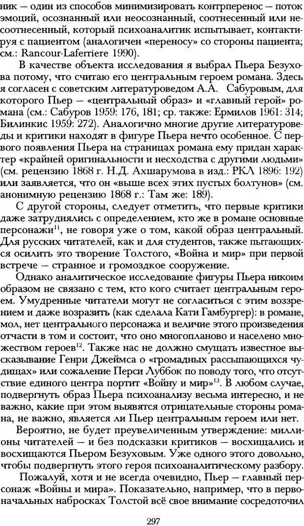 DJVU. Русская литература и психоанализ. Ранкур-Лаферьер Д. Страница 294. Читать онлайн