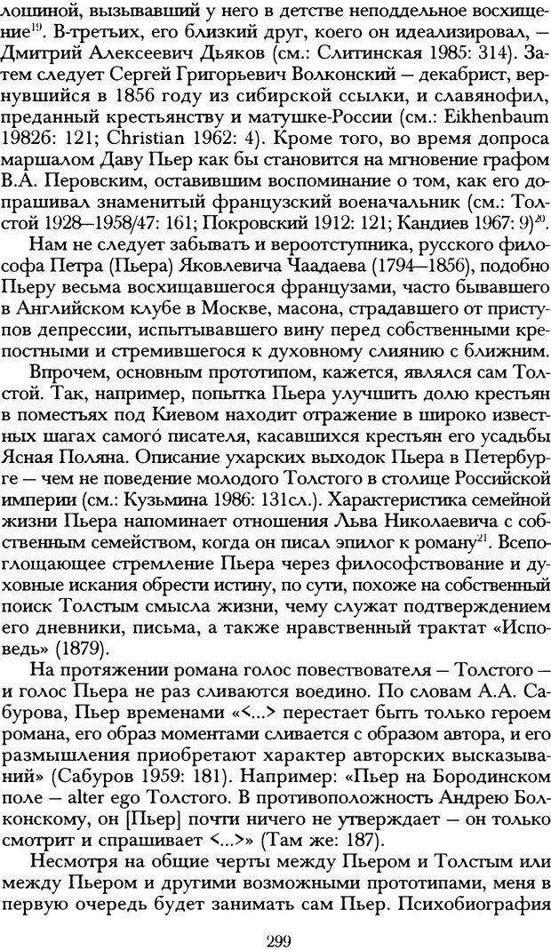 DJVU. Русская литература и психоанализ. Ранкур-Лаферьер Д. Страница 296. Читать онлайн